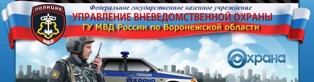 Вневедомственная охрана в Воронеже